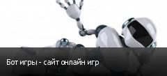 Бот игры - сайт онлайн игр