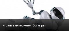играть в интернете - Бот игры