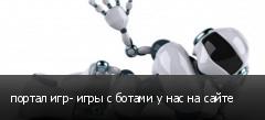 портал игр- игры с ботами у нас на сайте