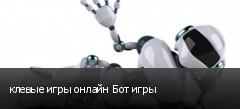 клевые игры онлайн Бот игры
