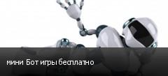 мини Бот игры бесплатно