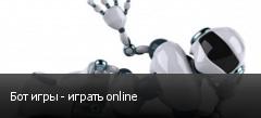 Бот игры - играть online