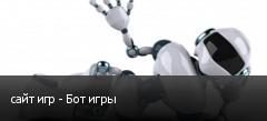 сайт игр - Бот игры