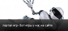портал игр- Бот игры у нас на сайте