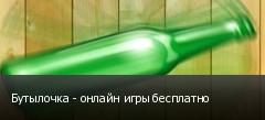 Бутылочка - онлайн игры бесплатно