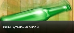 мини Бутылочка онлайн