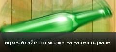 игровой сайт- Бутылочка на нашем портале