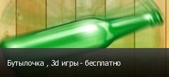 Бутылочка , 3d игры - бесплатно