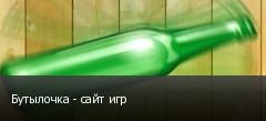 Бутылочка - сайт игр