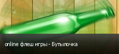 online флеш игры - Бутылочка