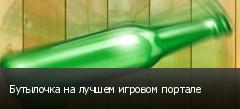 Бутылочка на лучшем игровом портале