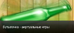 Бутылочка - виртуальные игры