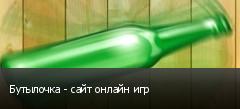 Бутылочка - сайт онлайн игр
