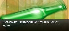 Бутылочка - интересные игры на нашем сайте