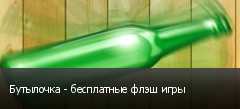 Бутылочка - бесплатные флэш игры