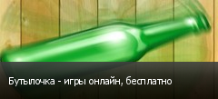Бутылочка - игры онлайн, бесплатно