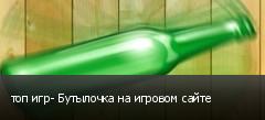 топ игр- Бутылочка на игровом сайте