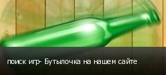 поиск игр- Бутылочка на нашем сайте