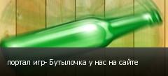 портал игр- Бутылочка у нас на сайте