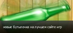 новые Бутылочка на лучшем сайте игр