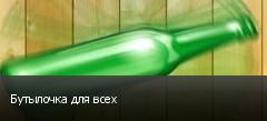 Бутылочка для всех