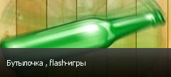 Бутылочка , flash-игры