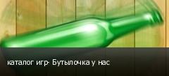 каталог игр- Бутылочка у нас