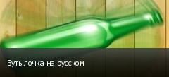 Бутылочка на русском