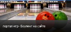 портал игр- Боулинг на сайте