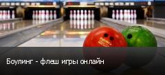 Боулинг - флеш игры онлайн