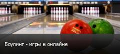 Боулинг - игры в онлайне
