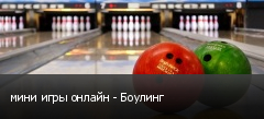 мини игры онлайн - Боулинг