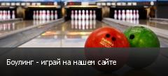 Боулинг - играй на нашем сайте