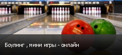 Боулинг , мини игры - онлайн