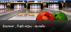 Боулинг , flash игры - онлайн