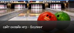 сайт онлайн игр - Боулинг