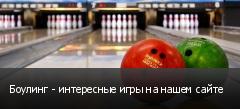 Боулинг - интересные игры на нашем сайте