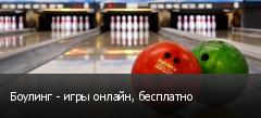 Боулинг - игры онлайн, бесплатно