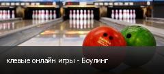 клевые онлайн игры - Боулинг