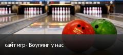 сайт игр- Боулинг у нас