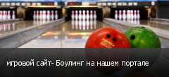 игровой сайт- Боулинг на нашем портале