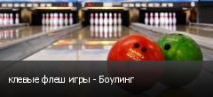 клевые флеш игры - Боулинг