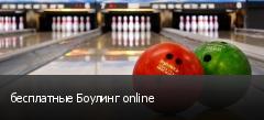 бесплатные Боулинг online