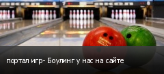 портал игр- Боулинг у нас на сайте