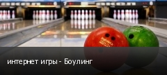 интернет игры - Боулинг