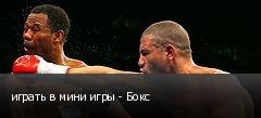 играть в мини игры - Бокс