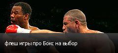 флеш игры про Бокс на выбор