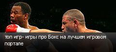 топ игр- игры про Бокс на лучшем игровом портале