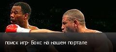 поиск игр- Бокс на нашем портале