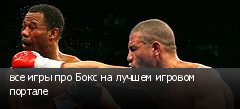 все игры про Бокс на лучшем игровом портале